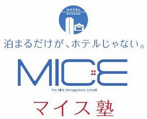 20120710_mice_mark.jpg