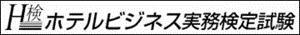H検ロゴ.jpg