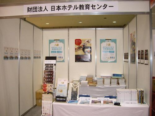 20120221hoteresusyo1.JPGのサムネール画像
