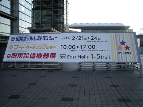 20120221hoteresusyo3.JPG