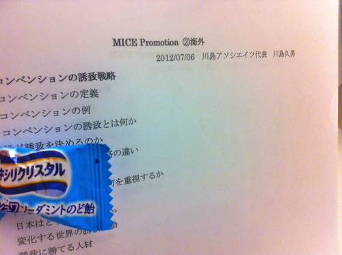 20120706_mice_promotion2.jpg
