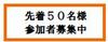20130717_hotel_summer_boshu.jpg