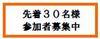 20130717_mice_summer_boshu.jpg