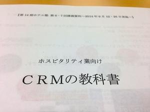 20140912_crm1.jpg