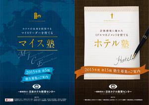 20140903_juku_hyoshi.jpg