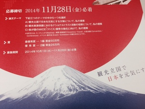 20141001_gakuseikannkoronbun.jpg