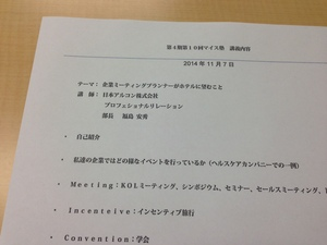 20141107_micejuku.jpg
