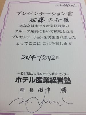 20141212_sato_daisuke.jpg