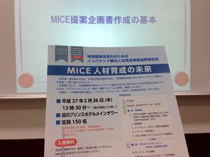 20150130_micejuku.jpg