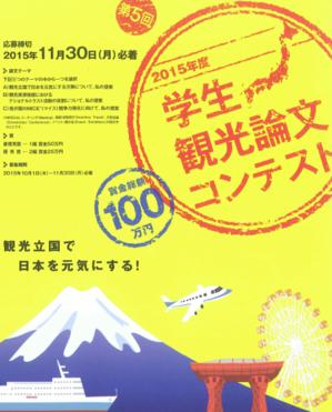 20150522_GakuseiKankoRonbunContest5.PNG