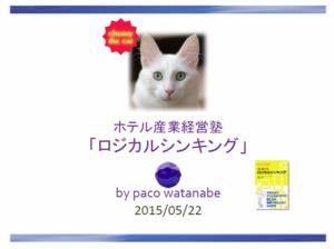 20150522_WatanabePaco.PNG