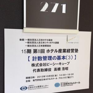 20151009_TakahashiHiroaki.jpg