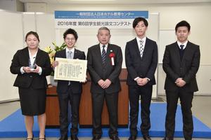 全日本シティホテル連盟会長賞.jpg