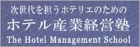 ホテル産業経営塾