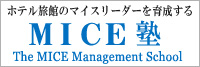 MICE塾