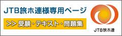 JTB旅ホ連様専用ページ テキスト購入