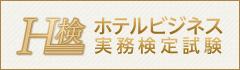 H検ホテルビジネス実務検定試験