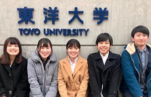 観光 東洋 学部 国際 大学