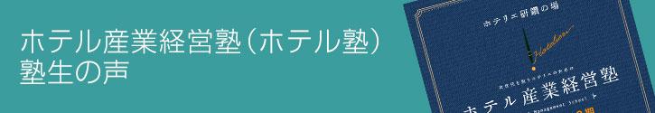 ホテル産業経営塾(ホテル塾)カリキュラム