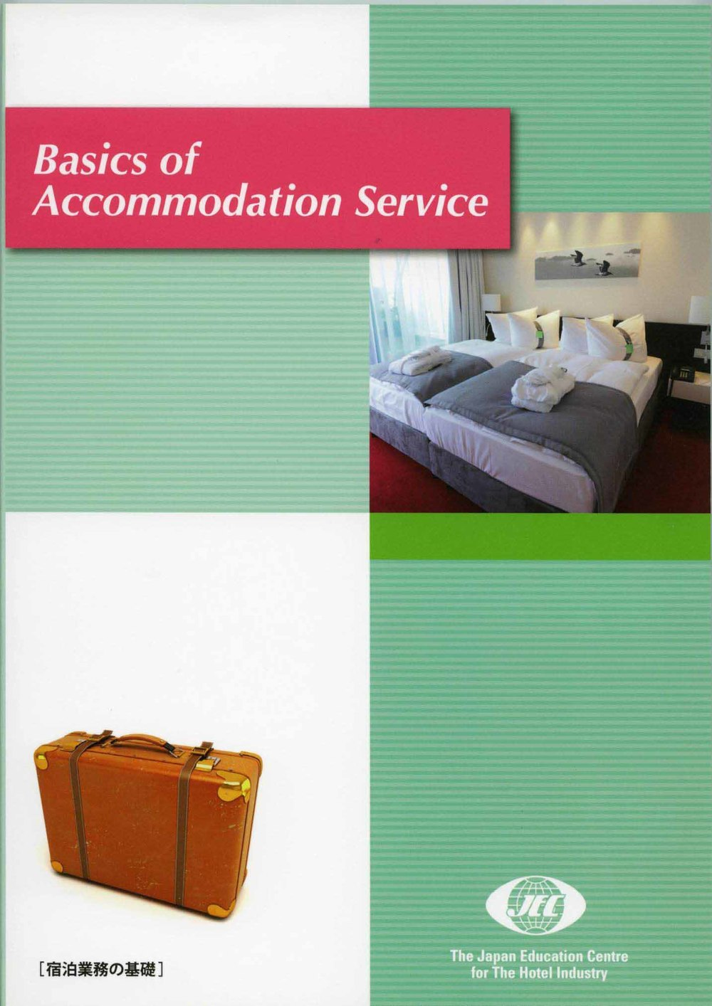 Basics of Accommodation Service 宿泊業務の基礎