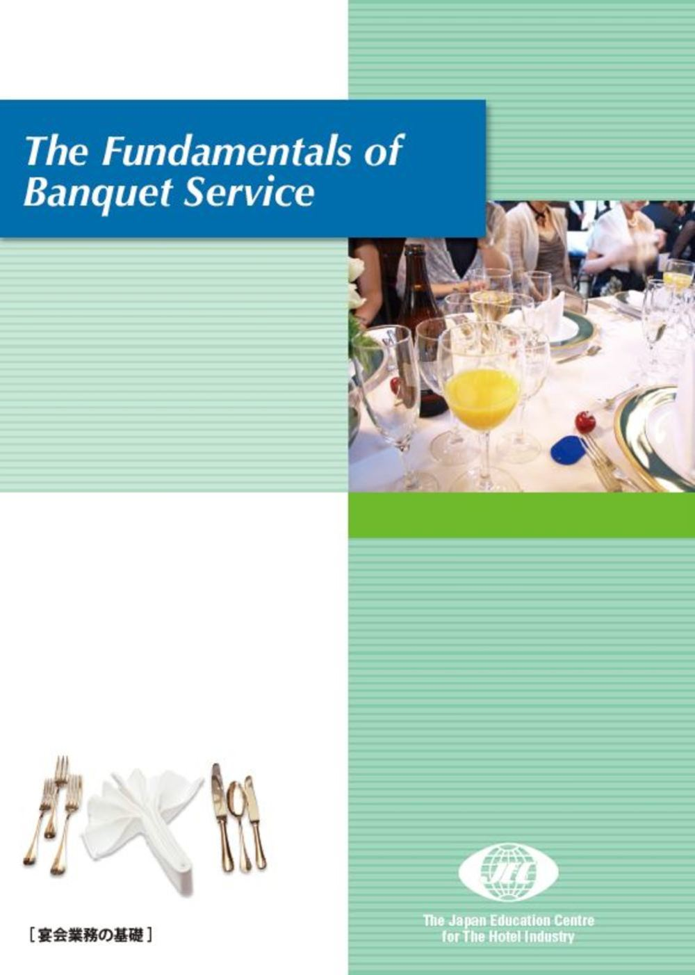 The Fundamentals of Banquet Service 宴会業務の基礎