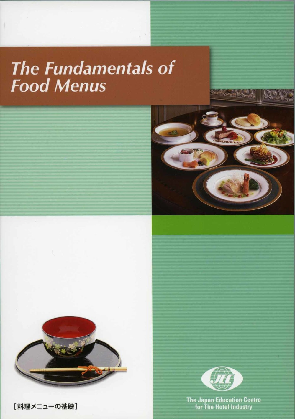 The Fundamentals of Food Menus 料理メニューの基礎