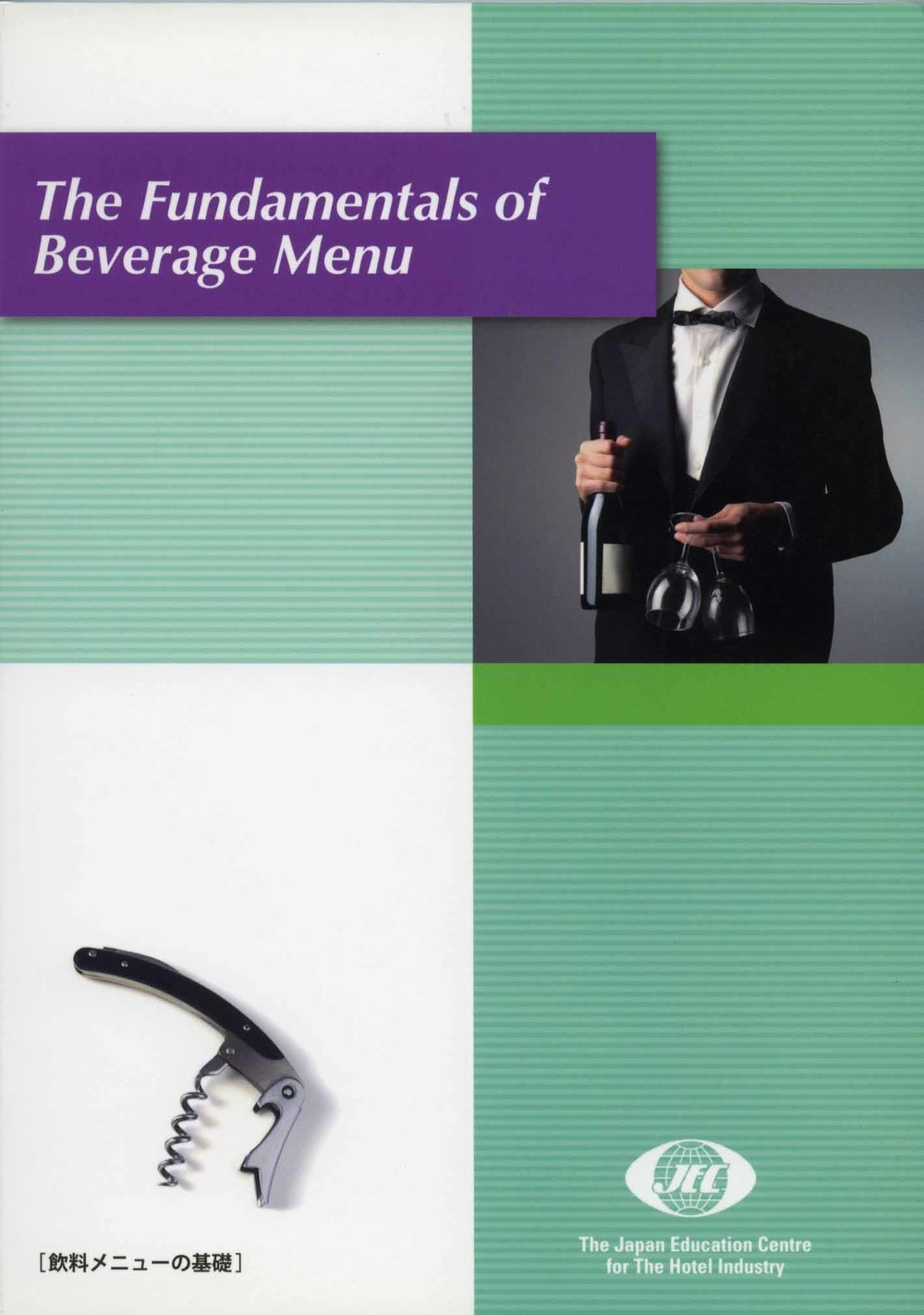 The Fundamentals of Beverage Menu 飲料メニューの基礎