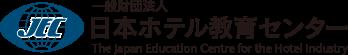 ホテルビジネス実務検定試験【公式】